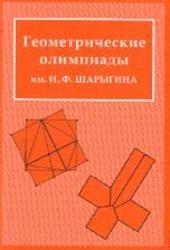 Книга Геометрические олимпиады имени И.Ф. Шарыгина - Заславский А.А., Протасов В.Ю., Шарыгин Д.И.