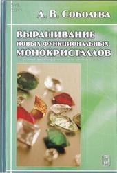 Книга Выращивание новых функциональных монокристаллов, Соболева Л.B., 2009