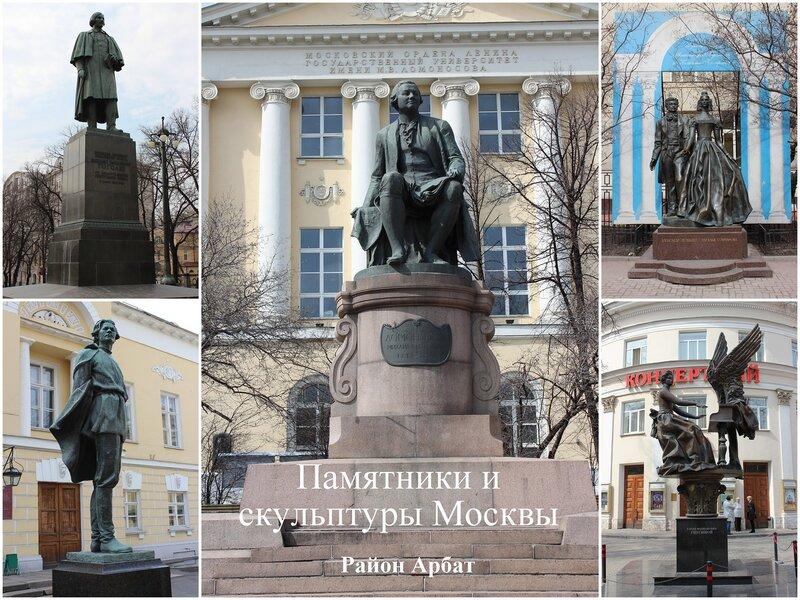 Памятники на арбате в москве