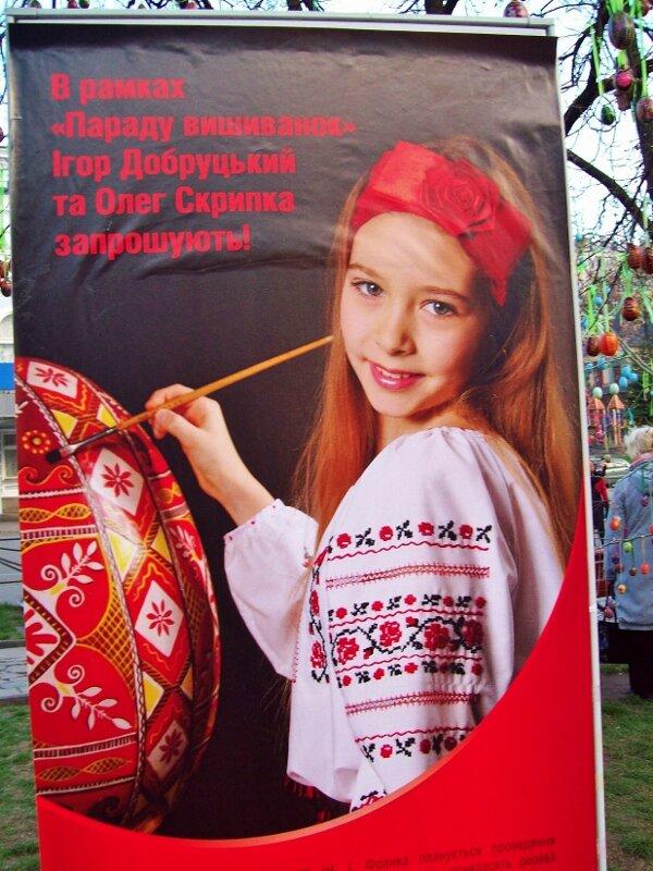 Афиша фестиваля пасхальной росписи