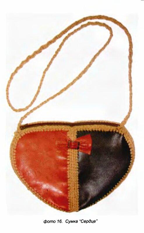 Иллюстрация 14 из 18 для Модные сумки своими руками - Кузьмина, Четина Лабиринт - книги