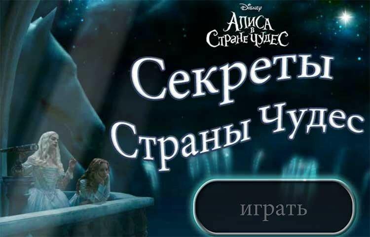 Игра Секреты страны Чудес Алисы для винкс