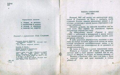 Василь Симоненко. Стихи