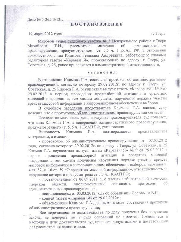 """Постановление суда в отношении главного редактора газеты """"Каравана +Я"""""""""""