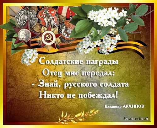поздравления с днем победы стихи известных поэтов информация будет