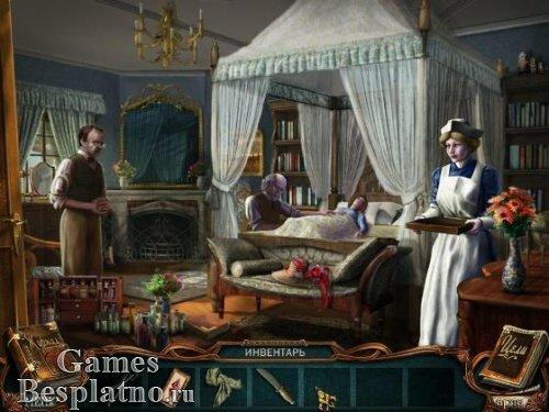 Викторианские тайны 2: Желтая комната