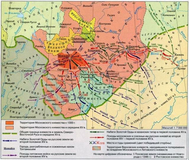 2. Русские земли в конце 14 века.