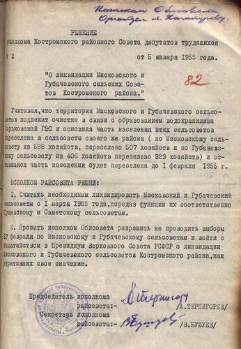 Решение Костромского райисполкома № 2 от 05.01.1955 г. о ликвидации Мисковского и Губачевского сельских Советов Костромского района.