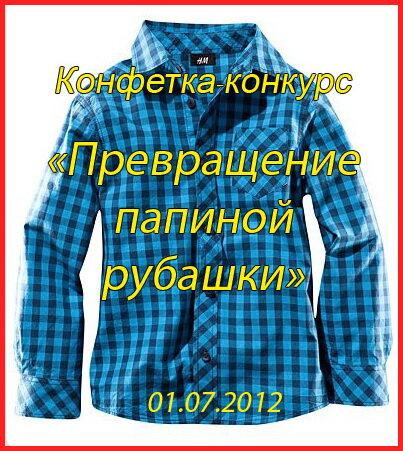 Папина Рубашка