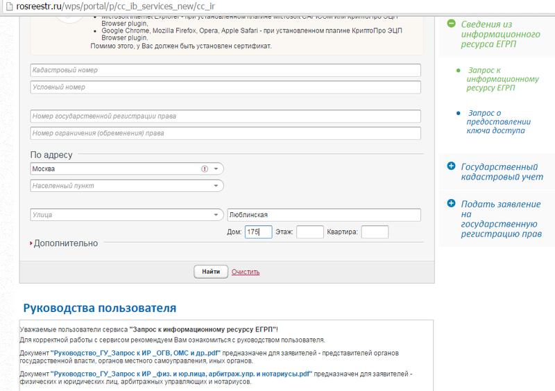Алексей Навальный Росреестр запрос.png
