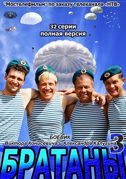 Братаны - 3 (2012) SATRip