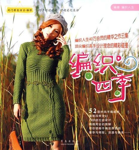 Knit series spring - 2010