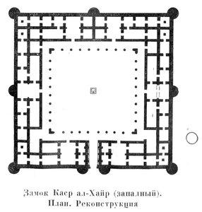 Замок Каср ал-Хайр, план, реконструкция