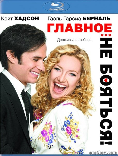 Главное – не бояться! / A Little Bit of Heaven (2010/BDRip/HDRip)