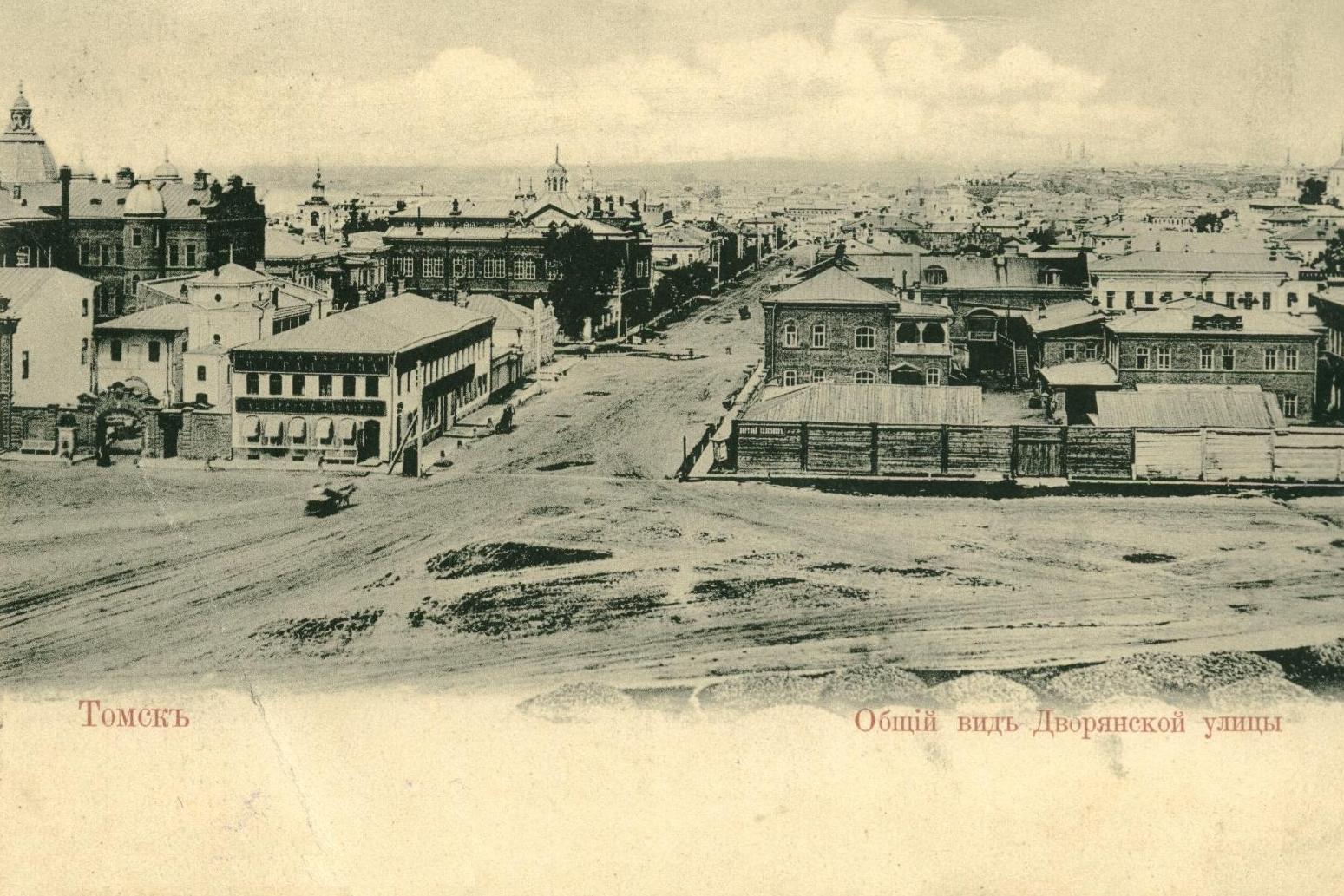 Старинный Томск. Общий вид на улицу Дворянскую