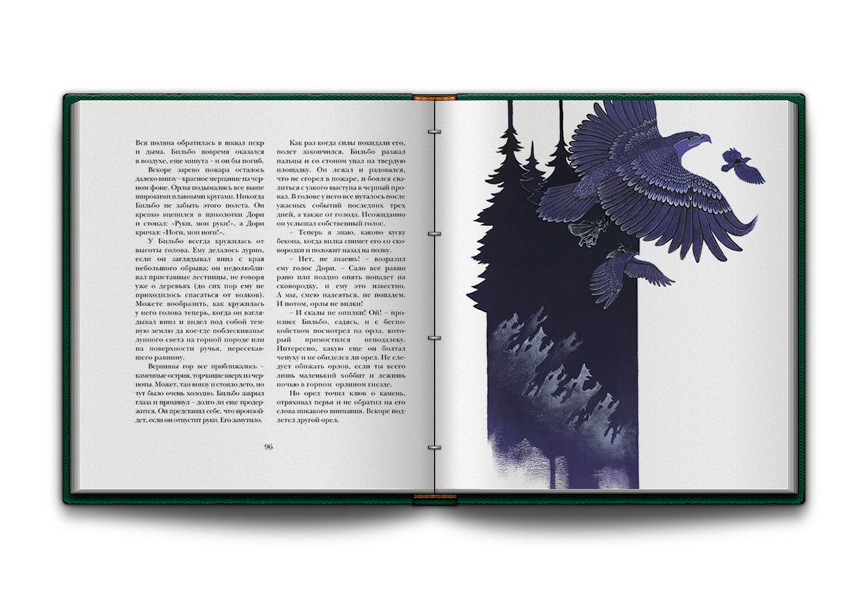 Tory Sevas, The Hobbit book