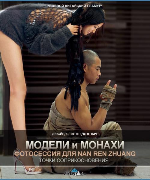 Боевые монахи и нежные модели. Фотосессия для журнала Nan Ren Zhuang
