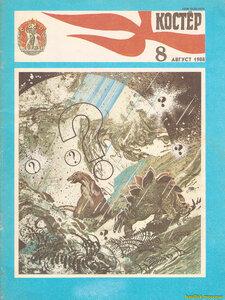 Детский журнал Костёр август 1988.