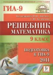 Книга Математика. 9 класс. Подготовка к ГИА-2011. Решебник. Лысенко Ф.Ф., Кулабухов С.Ю. 2010