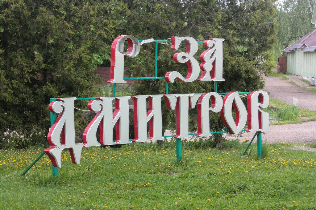 Дмитров кремль-6.jpg