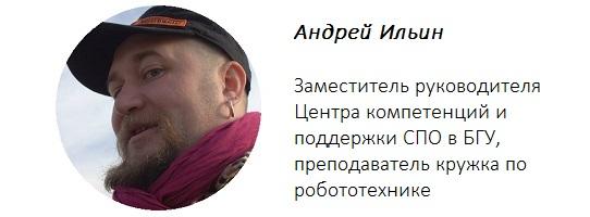 роботы-ильин2.png