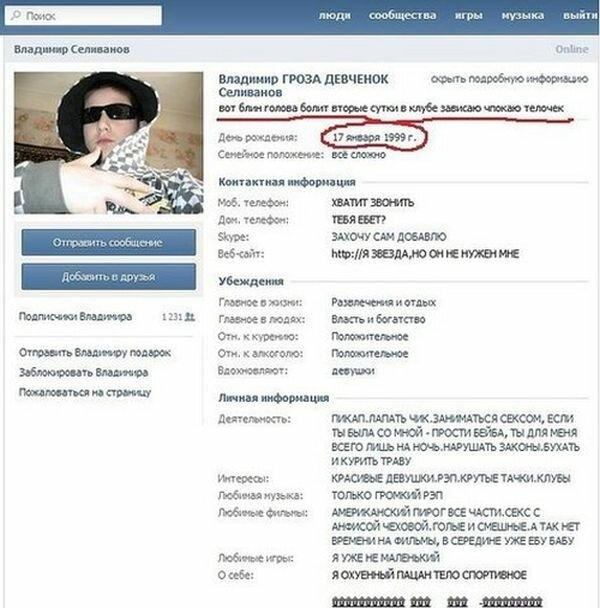 Секс Малолеток В Контакте