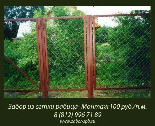 калитка и ворота из сетки рабица