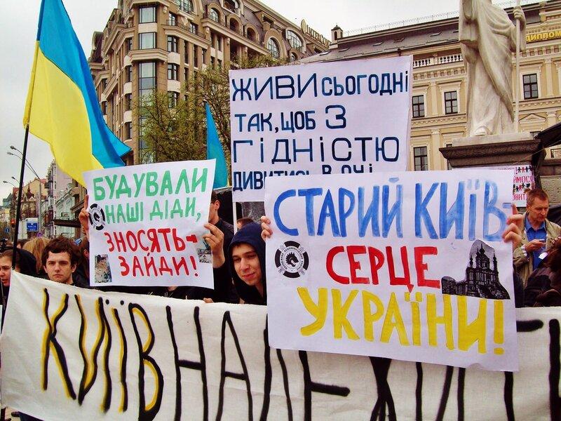плакаты митинга в защиту андреевского спуска