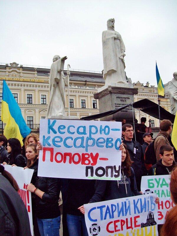 Плакат против Александра Попова