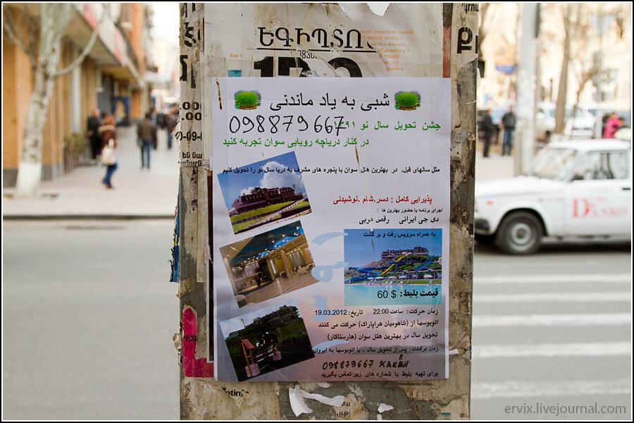 Иранские объявления на улицах Еревана