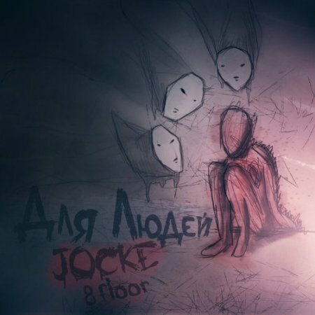 Jocke (8floor) - Для людей [2011, MP3, 320 kbps]