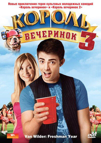 Король вечеринок 3 - Van Wilder: Freshman Year (2009) DVDRip