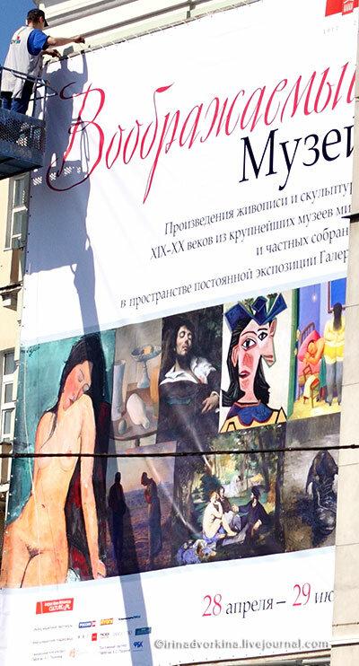 «Воображаемый музей»