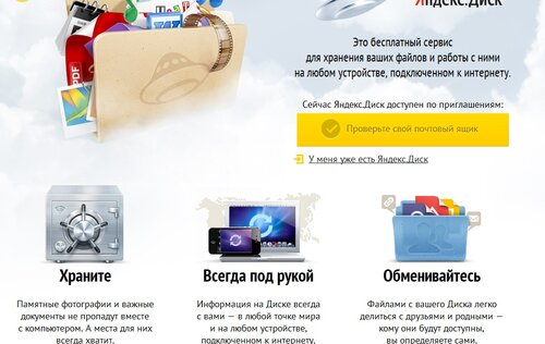 0 852f2 af629f7c L Яндекс.Диск – Новое файлохранилище от Яндекс