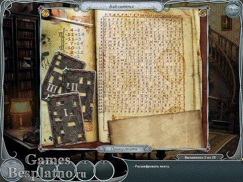 Легенды 3: В погоне за призраком. Расширенное издание