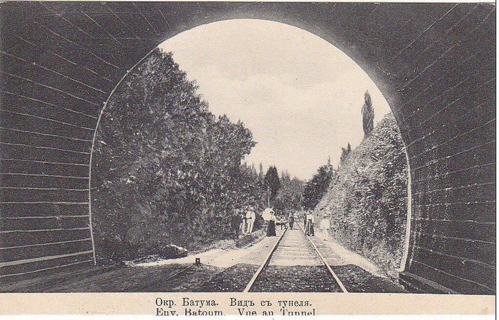 Окрестности Батума.  Зеленомысский тоннель