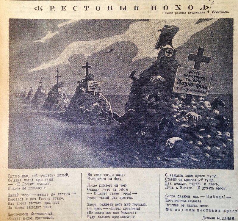 «Правда», 2 августа 1941 года, как русские немцев били, потери немцев на Восточном фронте, убей немца, смерть немецким оккупантам