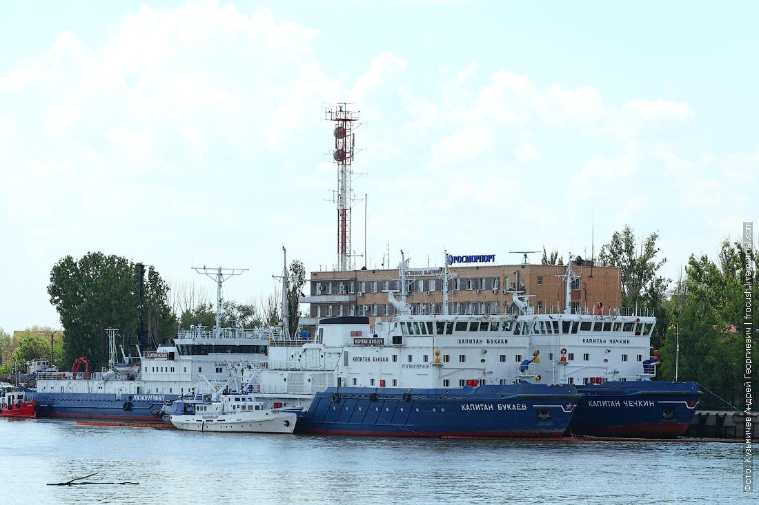 Администрация морского порта Астрахань и ледоколы Капитан Мецайк Капитан Букаев Капитан Чечкин