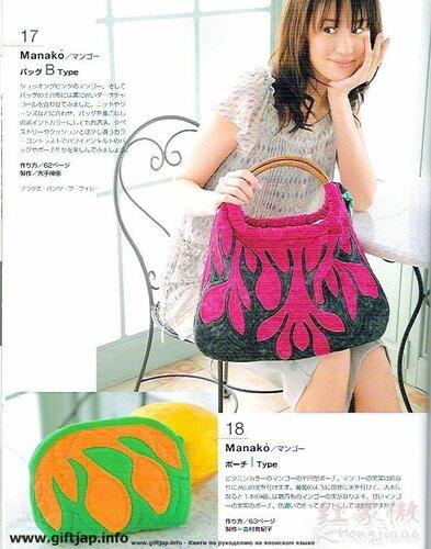Hawaiian Quilt Bags