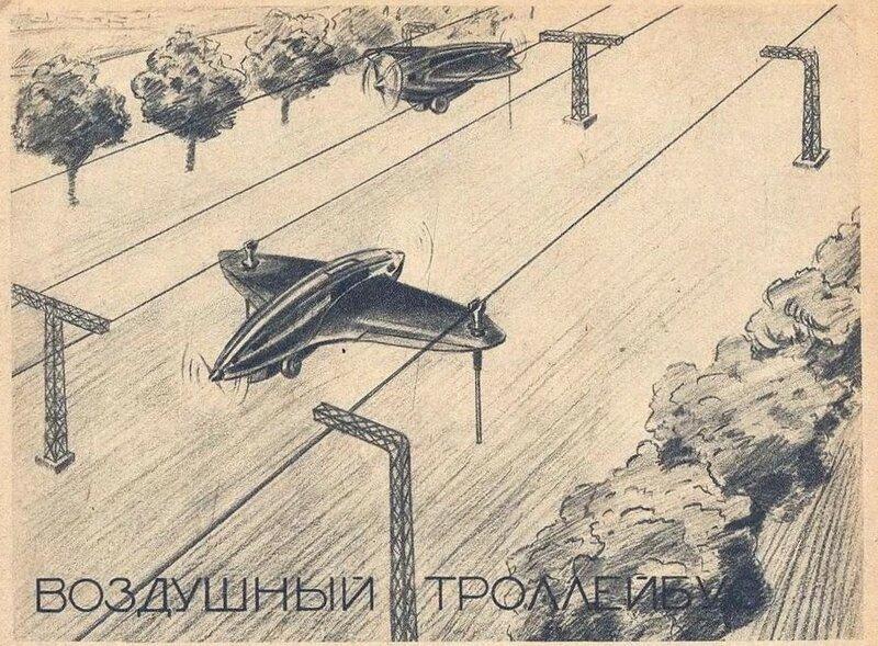 Проект электро-самолет - воздушный троллейбус. 1938.jpg
