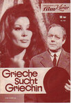 Грек и гречанка, 1966