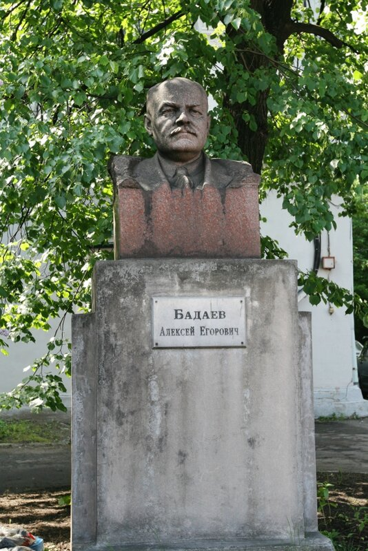 Бюст Алексея Егоровича Бадаева - завода и человека