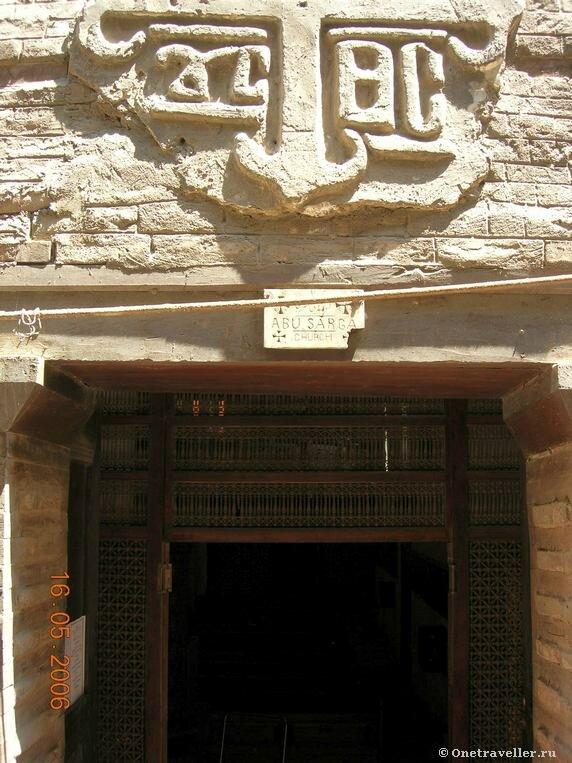 Коптский храм Абу-Серга в Каире