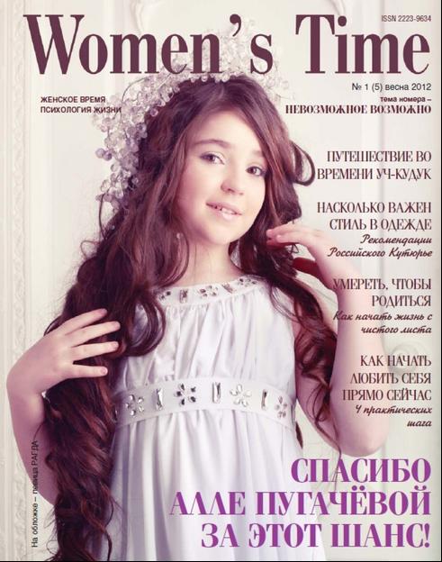 RAGDA на обложке женского журнала WOMEN'S TIME