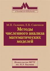 Книга Методы численного анализа математических моделей, Галанин М.П., Савенков Е.Б., 2010