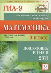 Книга Математика. 9 класс. Подготовка к ГИА-2011. Лысенко Ф.Ф., Кулабухов С.Ю. 2010