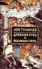 Древняя Русь и Великая степь - Гумилев Л.Н.