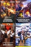 Книга Новые Герои + Новые герои. Коллекция (90 книг)