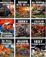 """Сборник книг -""""Военно-историческая фантастика"""" (88 книг)"""