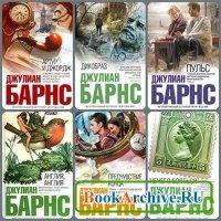 Книга Джулиан Барнс (24 книги)